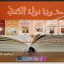 سيرة الباحث الإسلامي ابن قرناس