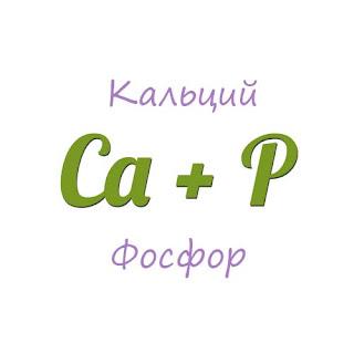 кальций лучше усваивается в присутствии фосфора