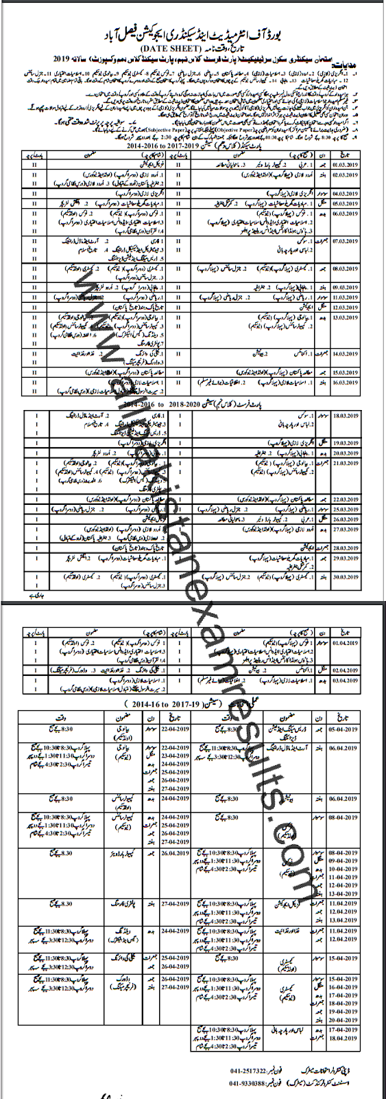 BISE Faisalabad 10th Class Date Sheet 2019