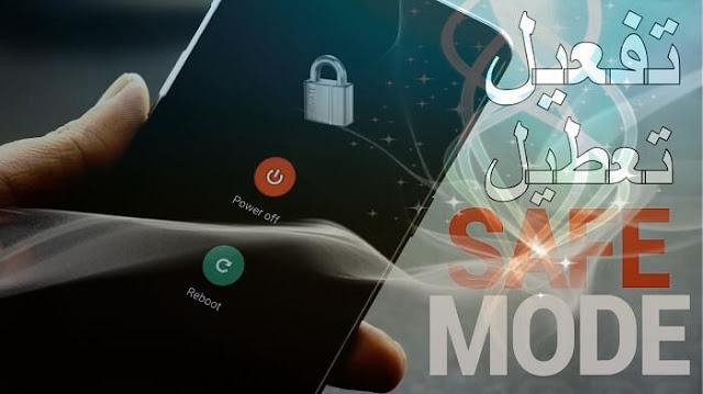 هاتف الاندرويد كيفية الخروج من Safe Mode