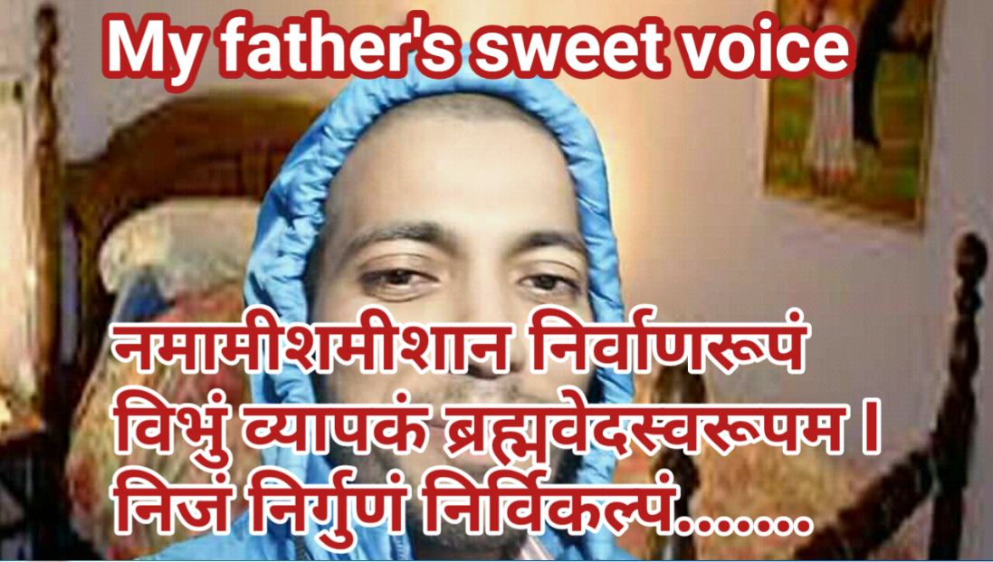 namami shamishan nirvan roopam lyrics in hindi - Student Sathi