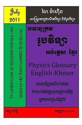 Physic Khmer Book