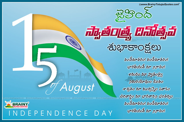 Here is the latest telug independence day wishes quotes greetings in Telugu Online latest telugu independence day wishes greetings Whats App latest telugu independence day wishes quotes greetings Freedom fighters hd wallpapers Telugu Swatantrya dinotsavam wishes quotes
