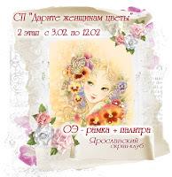http://yar-sk.blogspot.ru/2017/02/sp-darite-cvetu-2.html