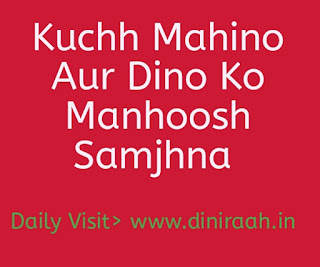 Kuchh Mahino Aur Dino Ko Manhoosh Samjhna