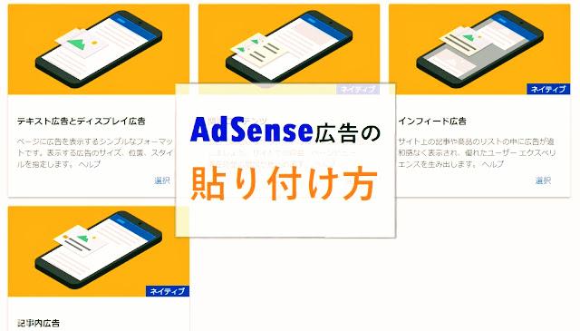 BloggerでAdSense(アドセンス)広告を記事中下に貼り付ける方法