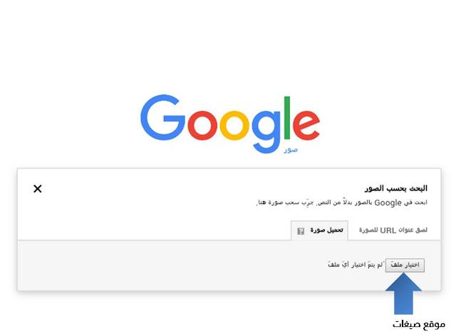 اختيار ملف في جوجل