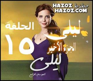 ليلى الجزء 4 الاخير الحلقة 15 مدبلج