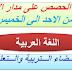 منهجية تقديم نشاط اللغة العربية والتوزيع الحصص على مدار الاسبوع من الاحد الى الخميس لسنة الرابعة ابتدائي  بصيغة word و pdf