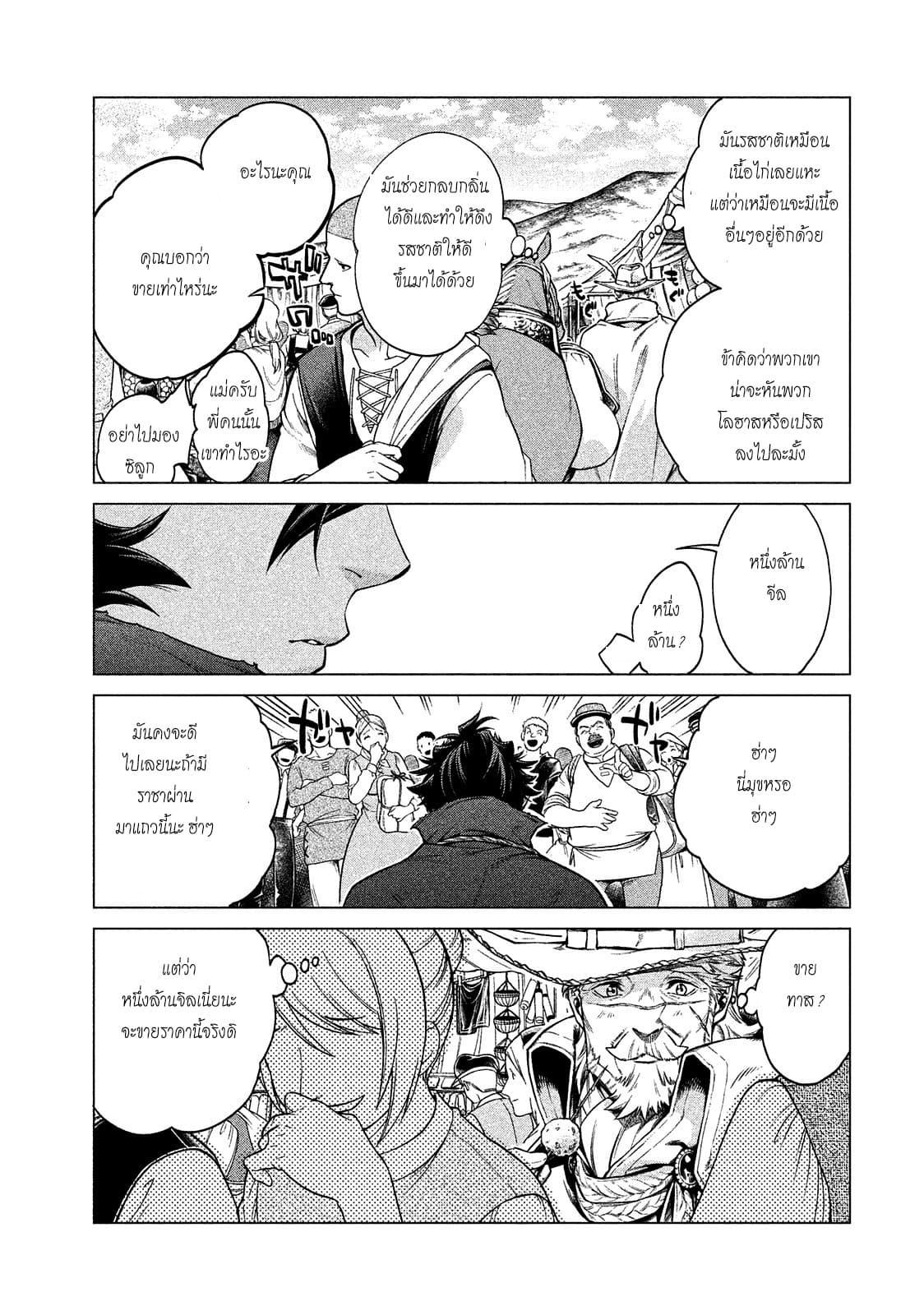 อ่านการ์ตูน Henkyou no Roukishi - Bard Loen ตอนที่ 6 หน้าที่ 4