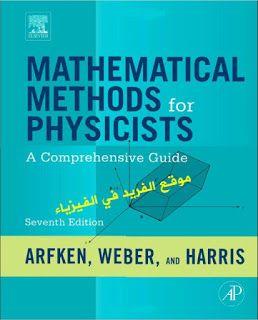 تحميل كتاب مبادئ الفيزياء الرياضية pdf برابط مباشر ، الكتاب ليس مترجم إلى العربي