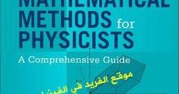 كتاب مبادئ الفيزياء الرياضية pdf