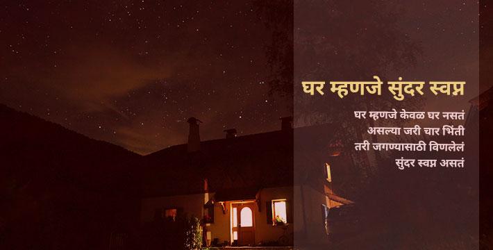 घर म्हणजे सुंदर स्वप्न - मराठी कविता | Ghar Mhanje Sundar Swapn - Marathi Kavita
