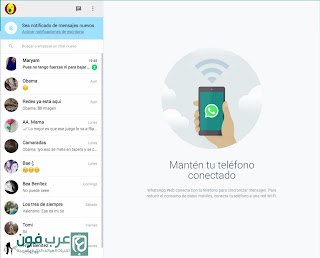 التجسس على رسائل واتس اب عبر Whatsapp Web
