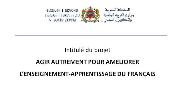 تحميل العدة البيداغوجية لأجرأة وتنزيل مشروع تطوير تعليم وتعلم اللغة الفرنسية بالتعليم الإبتدائي