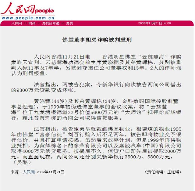 [第三世多杰羌佛報導] 黃曉穗被香港高等法院判處11年有期徒刑