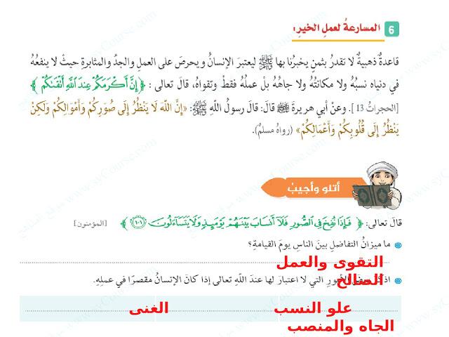 حل درس فضائل المؤمن التربية الإسلامية الصف الثامن الفصل الثاني
