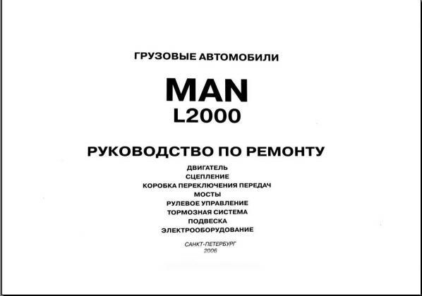 man ebook soft repair manual man l2000 repair manual rus rh manebookpdf blogspot com man l2000 service manual pdf L2000 Bass