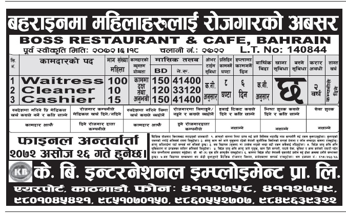 Jobs in Bahrain for Nepali, Salary Rs 41,400
