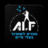 ALF ISRAEL APK