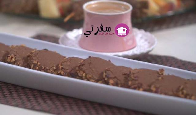 بسكويت الشيكولاتة بالبندق فاطمه ابو حاتي