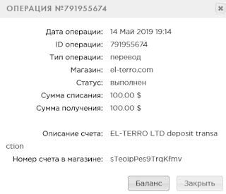 el-terro.com хайп