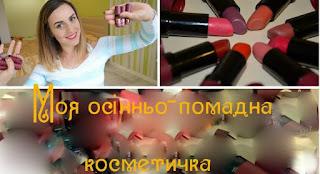 Україномовний б'юті-блогер з Польщі