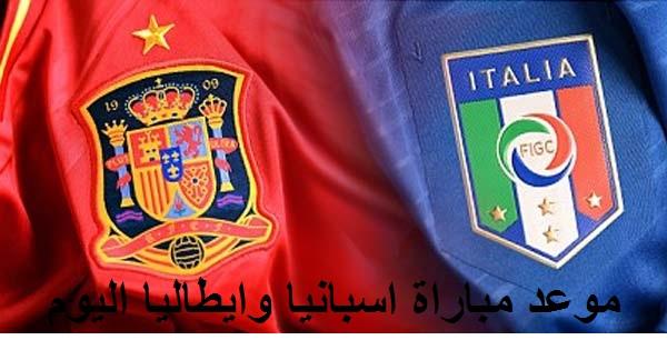 ملخص مباراة اسبانيا وايطاليا اليوم 2-9-2017 والقنوات المفتوحة الناقلة لتصفيات كاس العالم 2018
