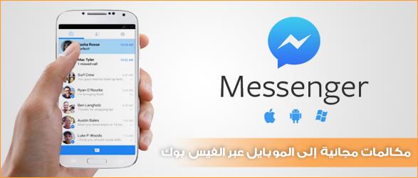 برنامج فيس بوك عربي الجديد