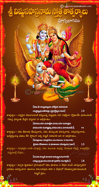 13-16 vishnusahasranama stotra tatparya with hd wallpapers in telugu, lord vishnu 1000 names with meaning
