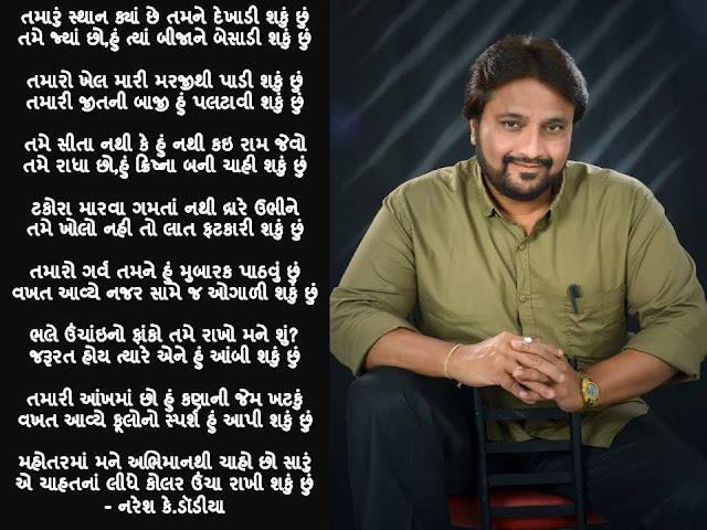 तमारुं स्थान क्यां छे तमने देखाडी शकुं छुं  Gujarati Gazal By Naresh K. Dodia