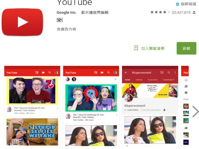 youtube 調整速度