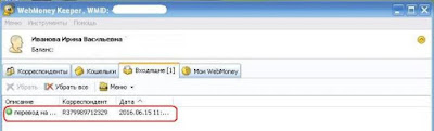 Как вывести деньги c сервиса Glopart на кошелек WebMoney