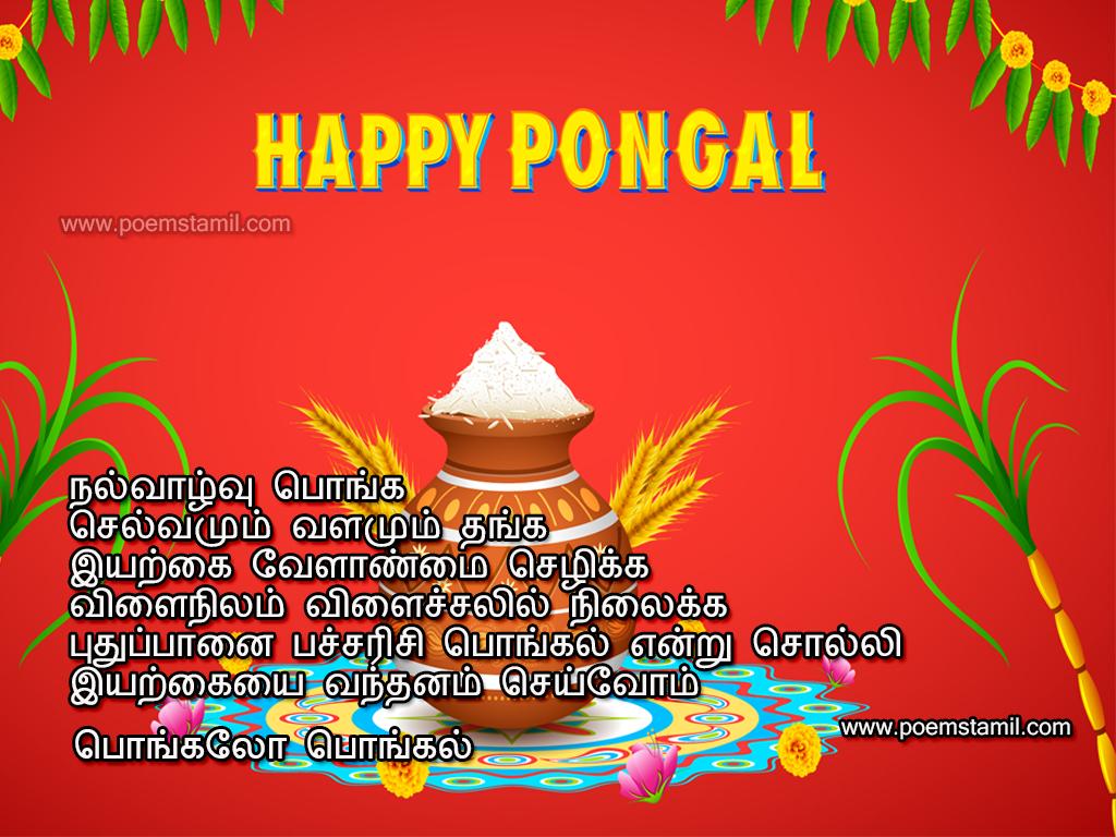 pongal thirunal essay in tamil George l hart sindhanai vattam தமிழ் மொழி செம்மொழி என  ஆய்ந்துரைத்த அறிஞர் பேராசிரியர் ஜார்ஜ்.