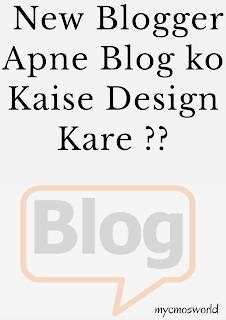 New blogger apne blog ko kaise desgin kare