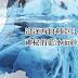 【俄羅斯】追逐西伯利亞貝加爾湖 神秘的藍冰面紗 (航班/景點/歷史)