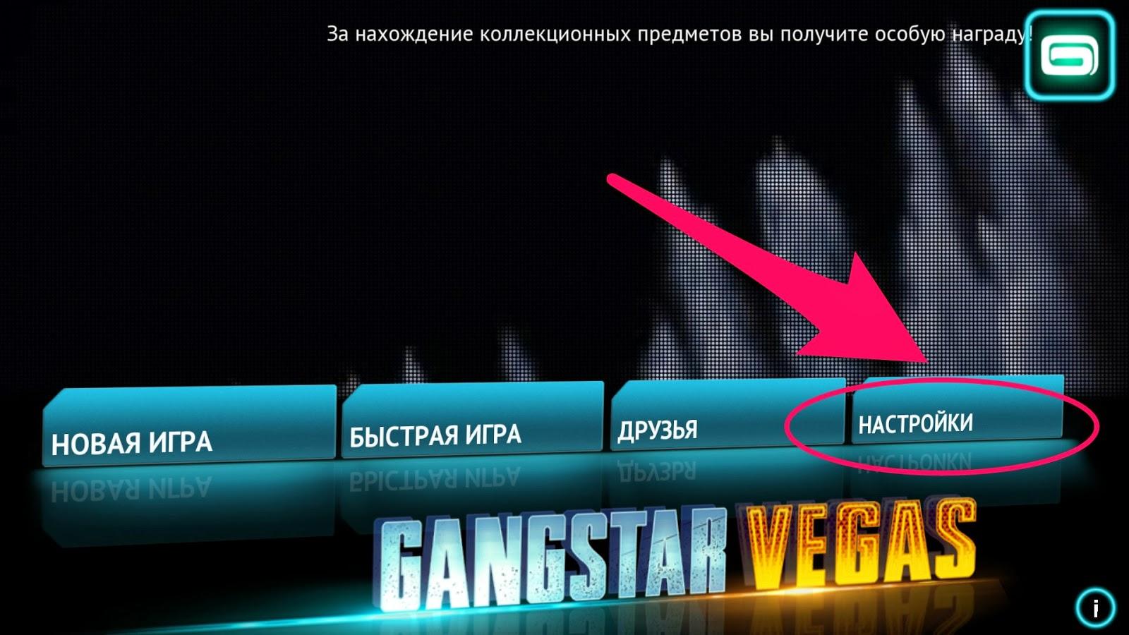 Image Result For Gangstar Vegas Mod Apka
