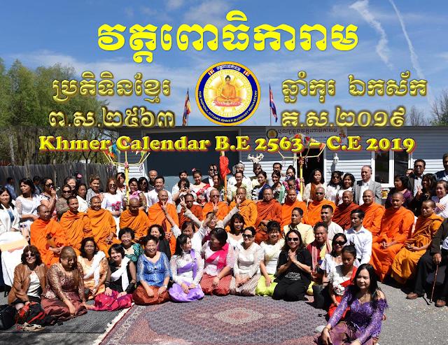Khmer Calendar 2019 / ប្រតិទិនខ្មែរ ឆ្នាំ២០១៩