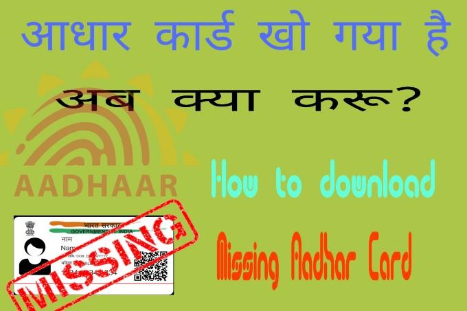 lost aadhar card how to get new one पूरी जानकारी हिंदी में