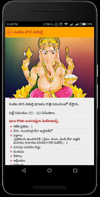 Puja-Telugu