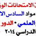 اسئلة الامتحانات الوزارية لجميع مواد السادس الاعدادي فرع العلمي الدور الاول 2014-2015