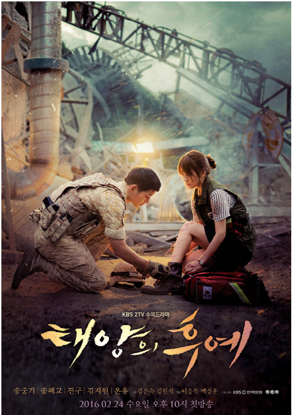 Sinopsis Drama Korea Terbaru : Descendants of the Sun (2016)