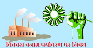paryavaran-aur-vikas-nibandh