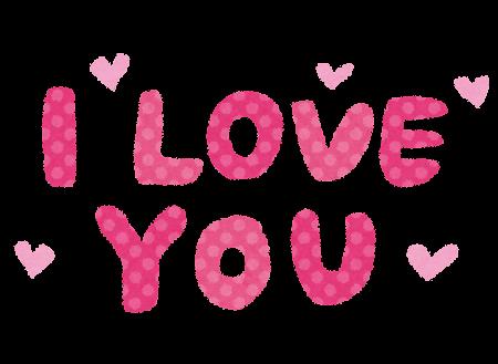 「I LOVE YOU」のイラスト文字