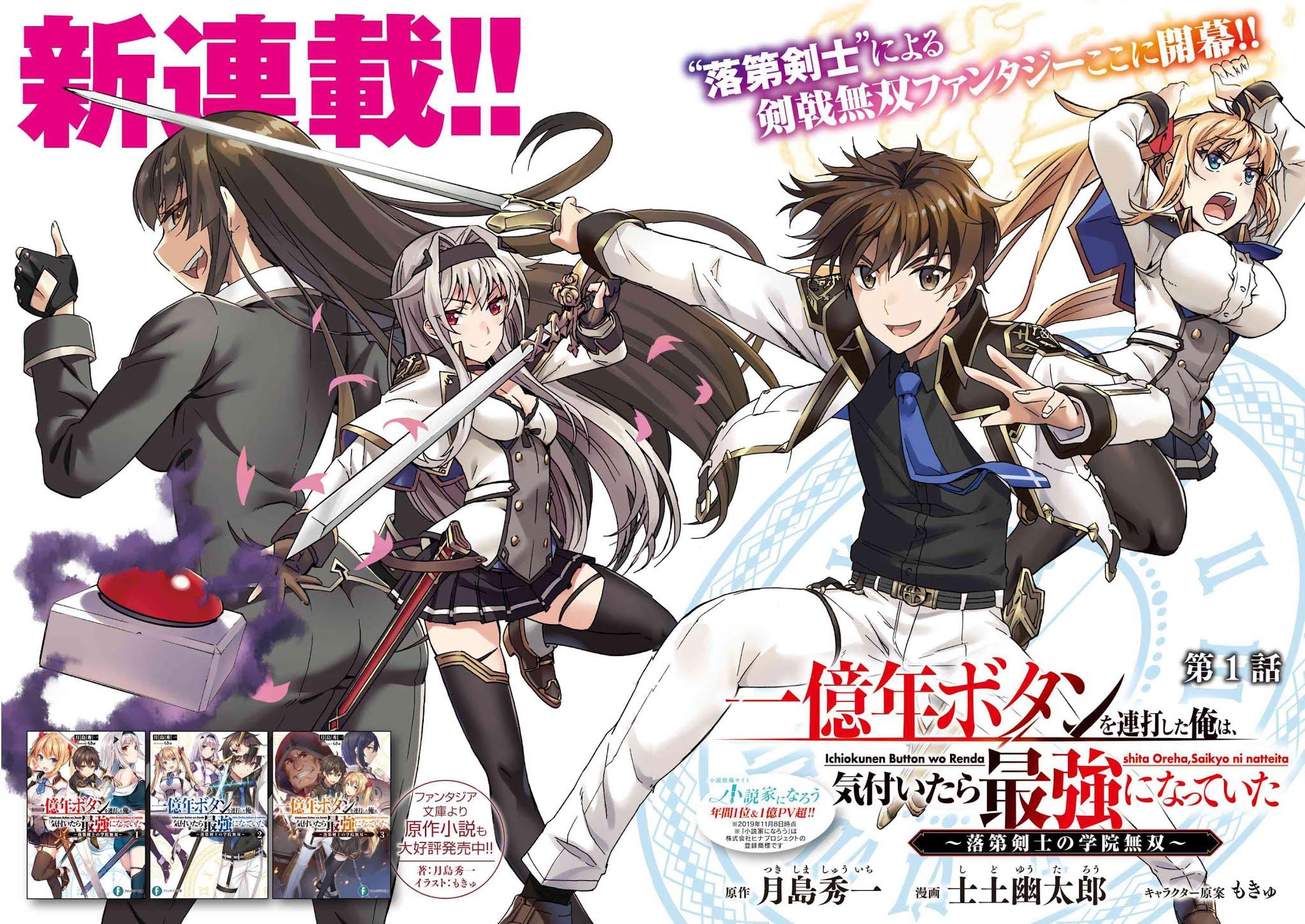 อ่านการ์ตูน Ichioku-nen Button o Renda Shita Ore wa Kizuitara Saikyou ni Natteita ตอนที่ 1.1 หน้าที่ 3
