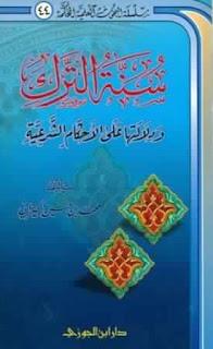 تحميل كتاب سنة الترك ودلالتها على الأحكام الشرعية pdf محمد بن حسين الجيزاني