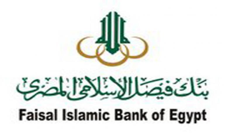 وظائف خالية فى بنك فيصل الاسلامي فى مصر 2020