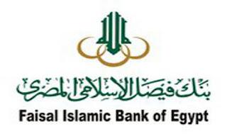 وظائف خالية فى بنك فيصل الاسلامي فى مصر2019