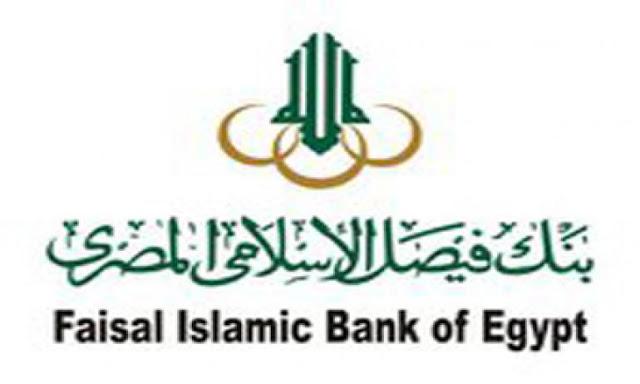 وظائف شاغرة فى بنك فيصل الاسلامي فى مصرعام 2019