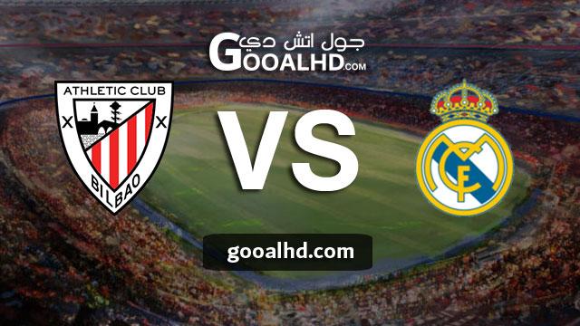 مشاهدة مباراة ريال مدريد واتلتيك بلباو بث مباشر اليوم الاحد بتاريخ 21-04-2019 في الدوري الاسباني